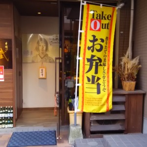 魚武五代目(サムライフィッシュゴダイメ)