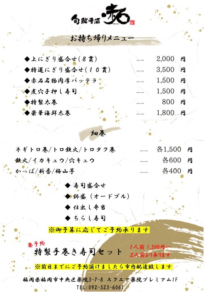 旬鮨季酒 赤石メニュー表