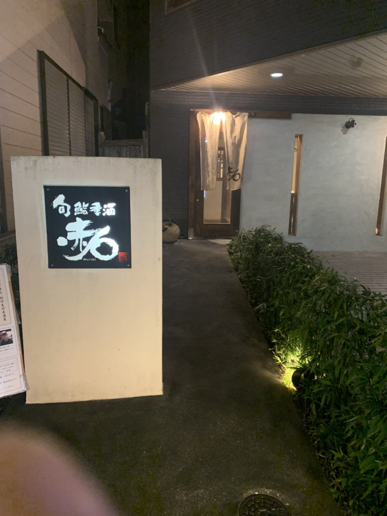 旬鮨季酒 赤石外観