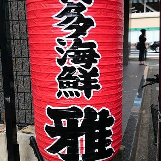 博多海鮮 雅masa商品3