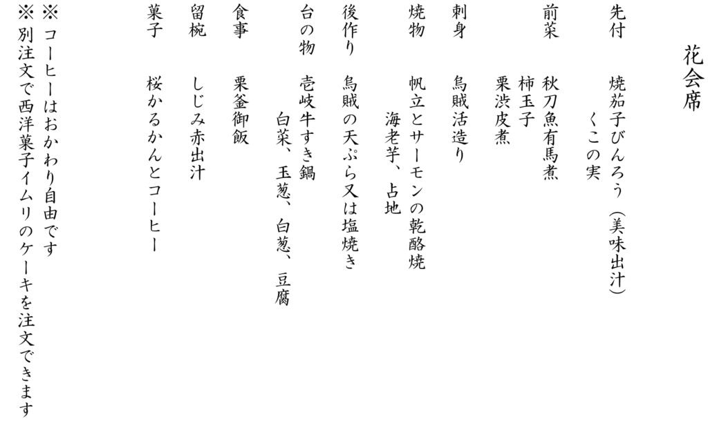 桜坂観山荘メニュー表