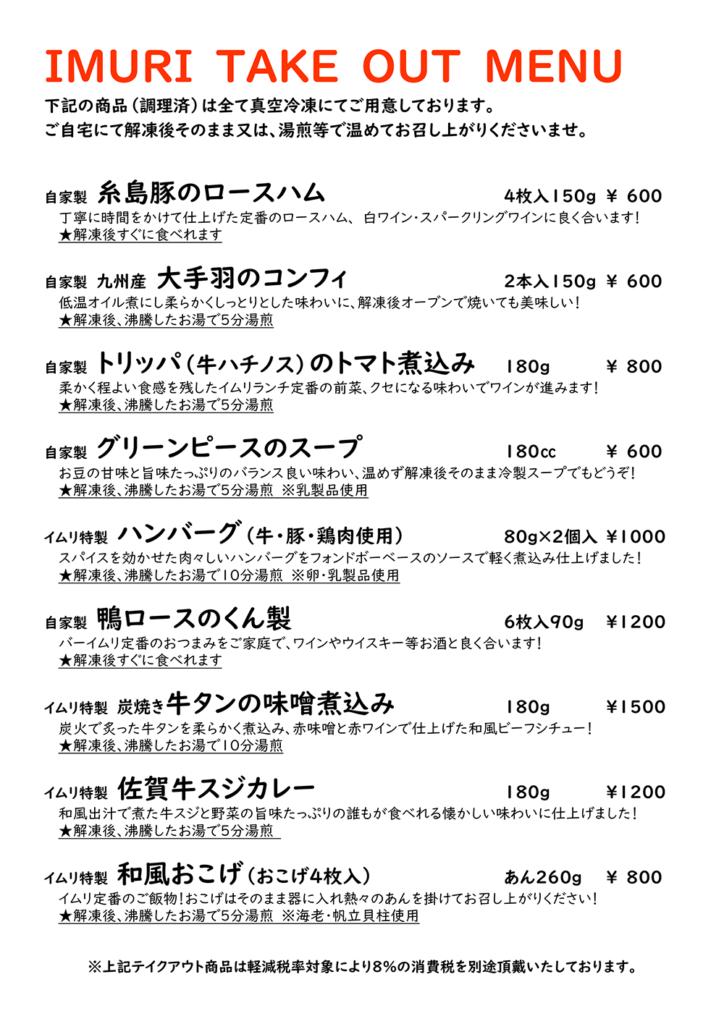 日本の料理屋 IMURIメニュー表