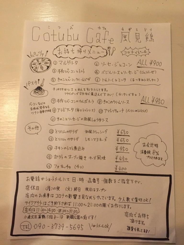 こつぶカフェ風見鶏メニュー表