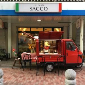 イタリア食堂SACCO