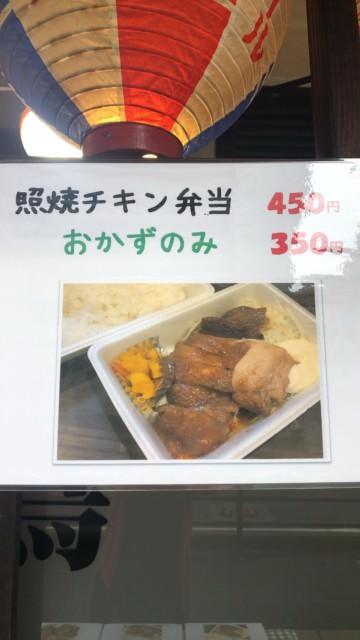 焼き鳥もつ鍋 えんや商品3