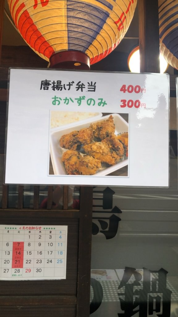 焼き鳥もつ鍋 えんや商品1