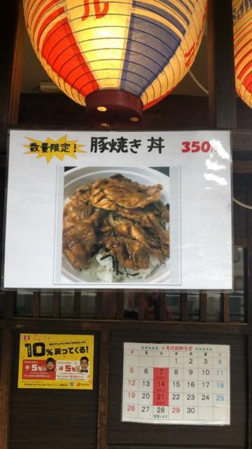 焼き鳥もつ鍋 えんや商品2