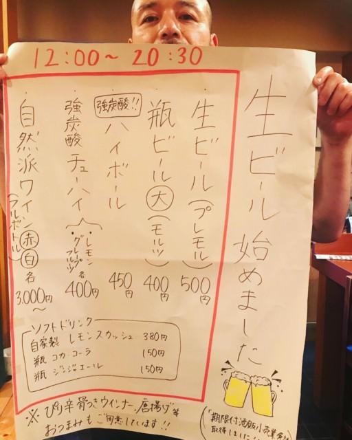 福岡テイクアウト図鑑|炭火やきとり達磨のテイクアウト商品