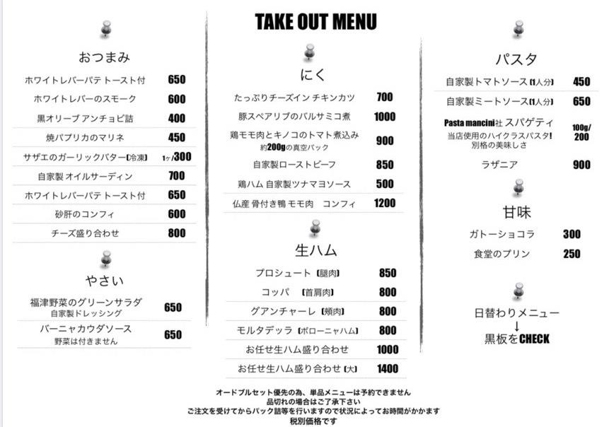 葡萄酒&sake 中川食堂メニュー表
