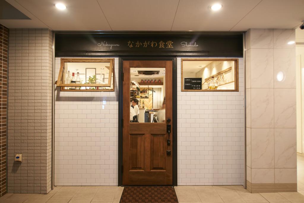 葡萄酒&sake 中川食堂の外観