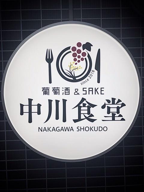 葡萄酒&sake 中川食堂商品3
