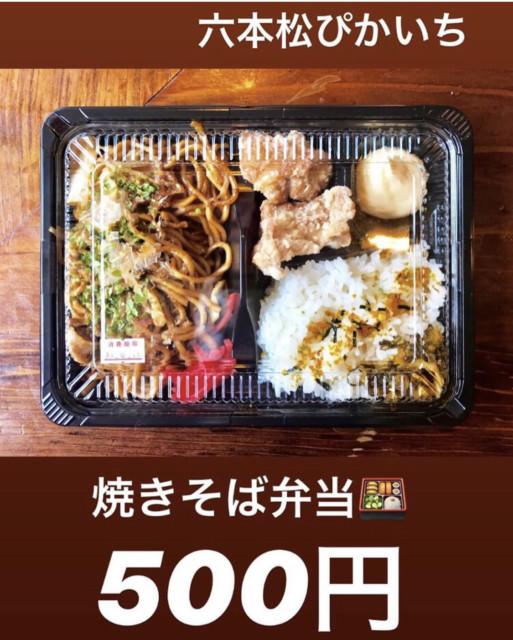 六本松ぴかいち商品2
