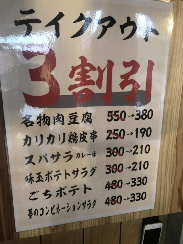 食堂うめぼしメニュー表