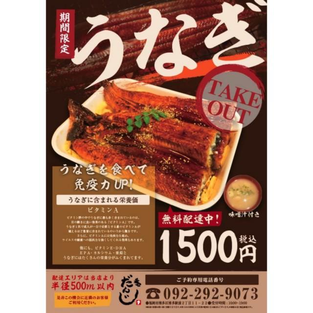 福岡テイクアウト図鑑|炉ばた屋ちゃってんのテイクアウト商品