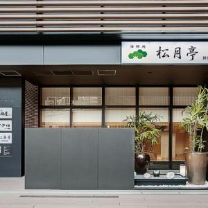 海鮮処 松月亭 博多中洲店