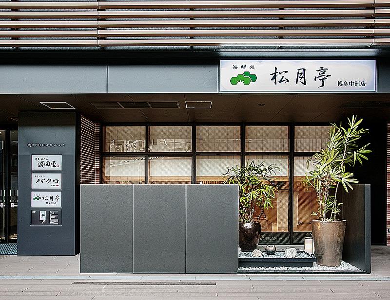 海鮮処 松月亭 博多中洲店の外観
