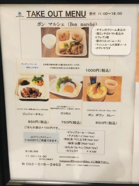 福岡テイクアウト図鑑|BONPOINTBLEUのテイクアウト商品