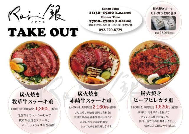 福岡テイクアウト図鑑|Roji銀のテイクアウト商品