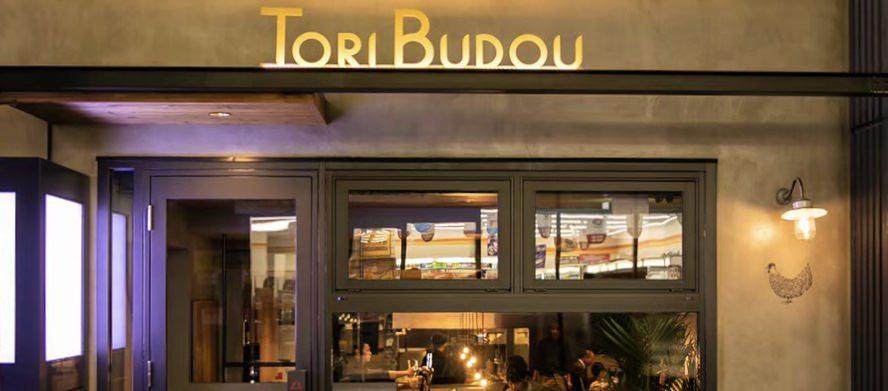 TORI-BUDOU 今泉本店の外観