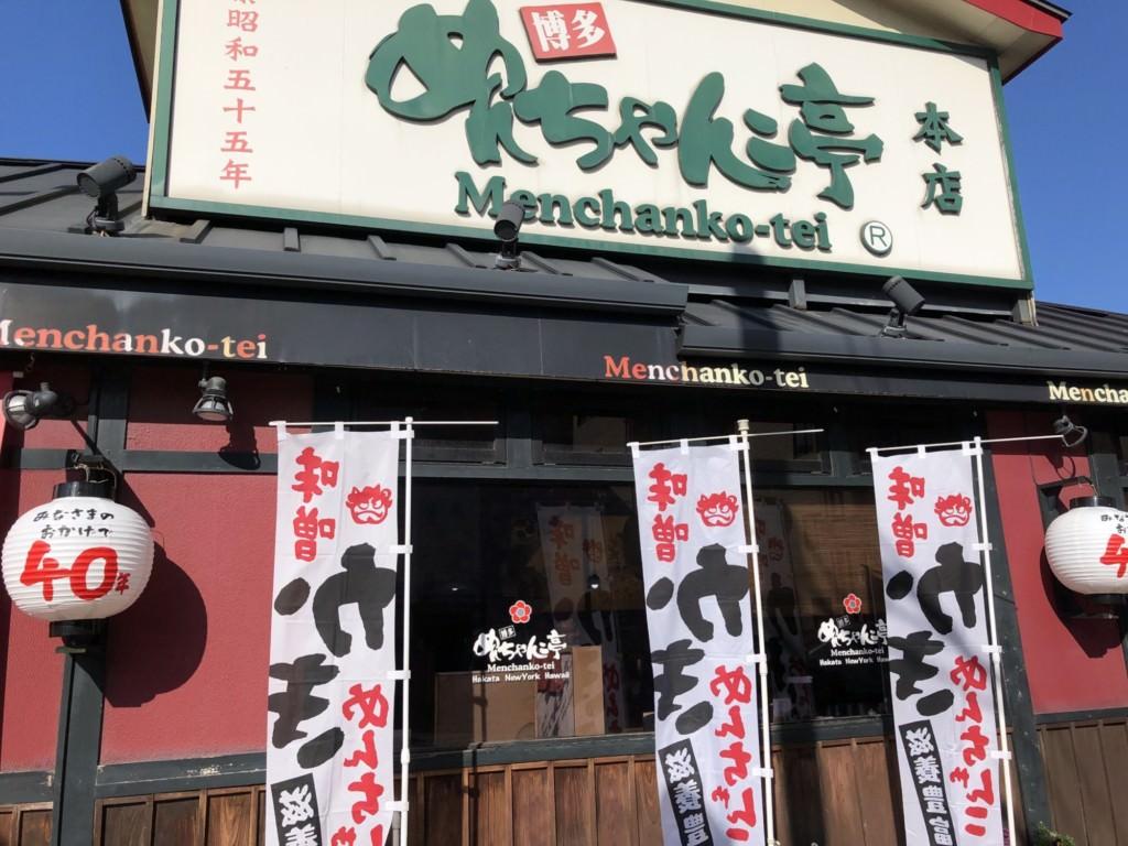 博多めんちゃんこ亭藤崎本店の外観