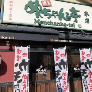 博多めんちゃんこ亭藤崎本店
