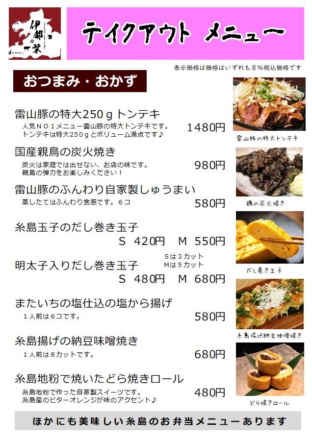 伊都の栞 西中洲メニュー表