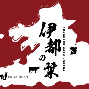 伊都の栞 西中洲商品1