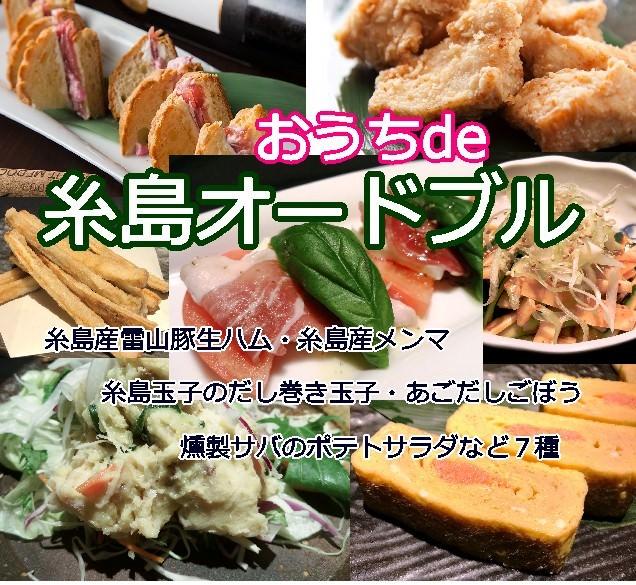 福岡テイクアウト図鑑|伊都の栞 西中洲のテイクアウト商品