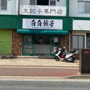 白白餃子 福大通り店
