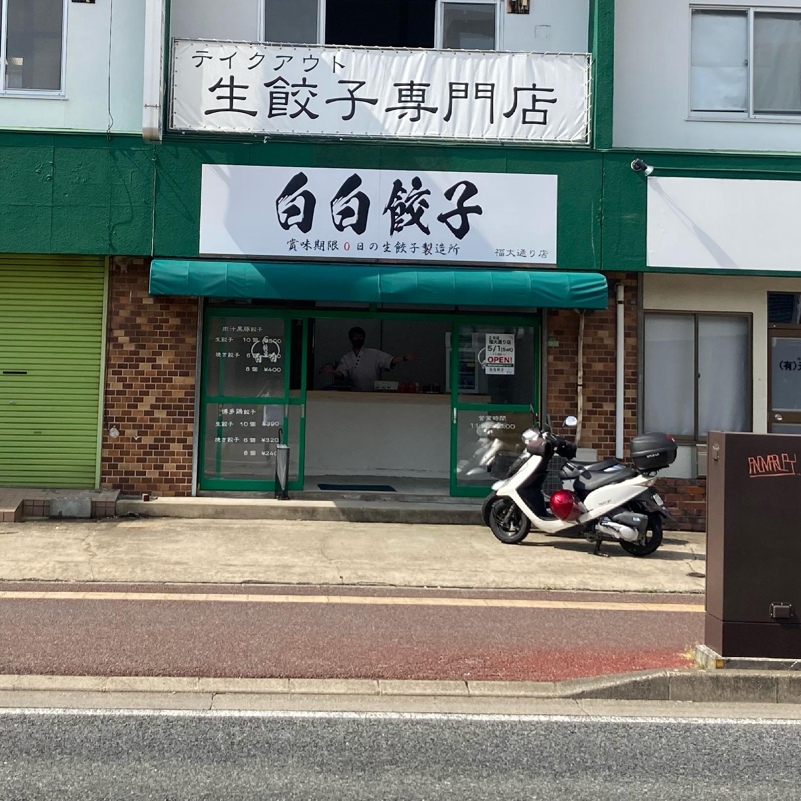 白白餃子 福大通り店の外観
