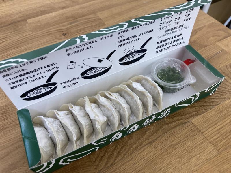 白白餃子 福大通り店の写真