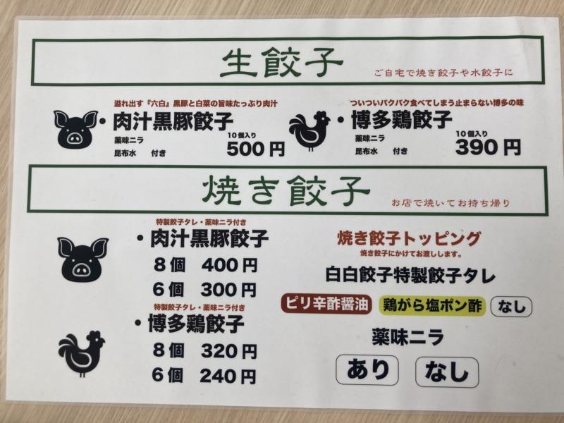 福岡テイクアウト図鑑|白白餃子 福大通り店のテイクアウト商品