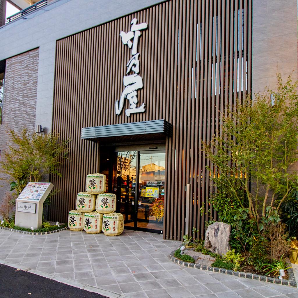 竹乃屋 本店の外観