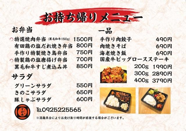 福岡テイクアウト図鑑|肉料理すが本のテイクアウト商品