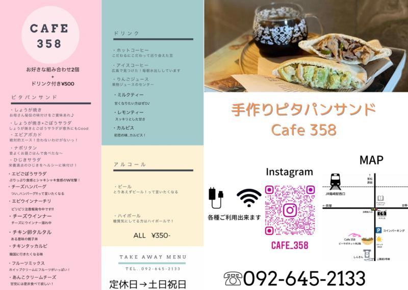 Cafe358商品1