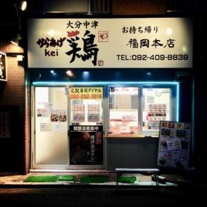 からあげ鶏kei福岡本店