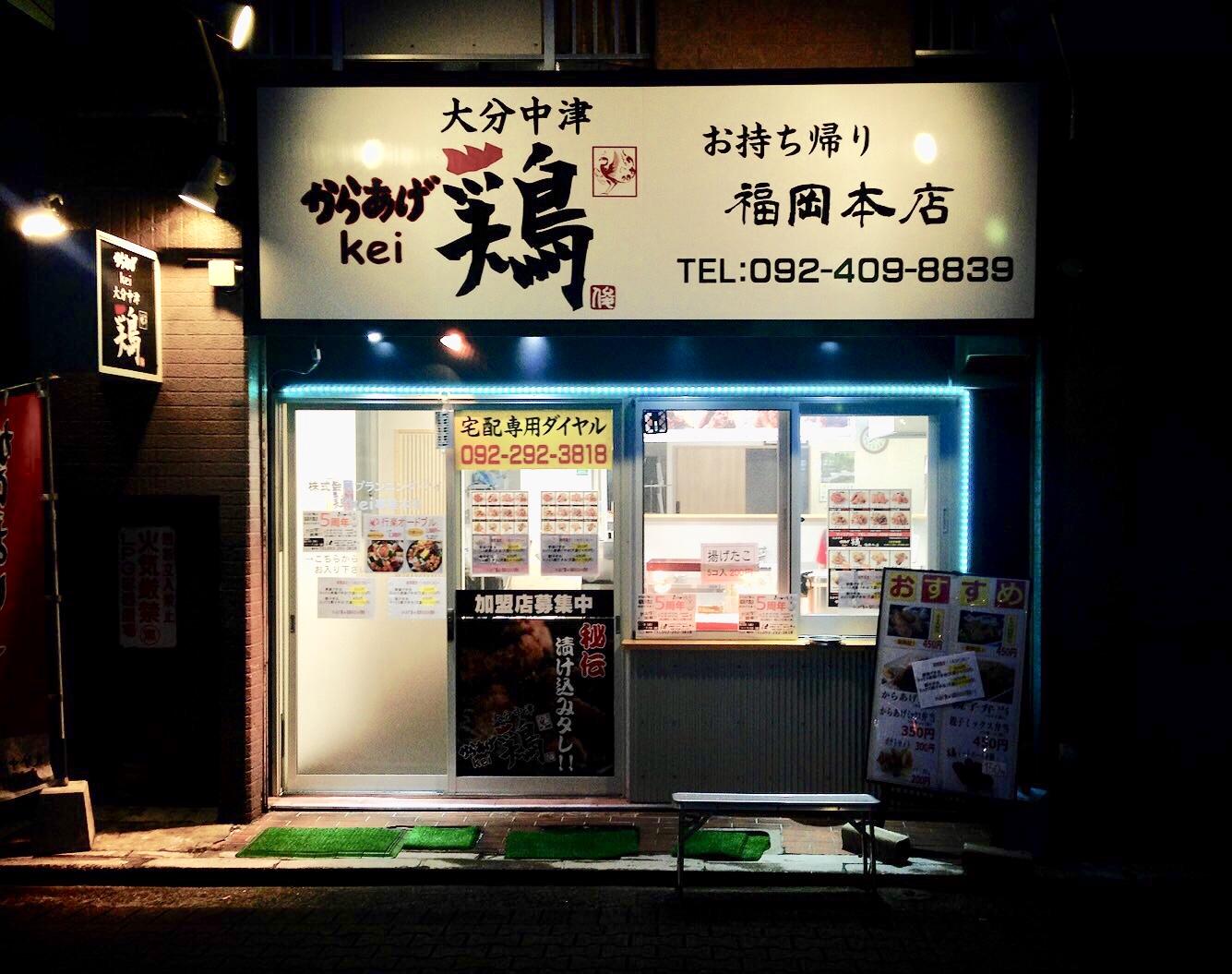 からあげ鶏kei福岡本店の外観