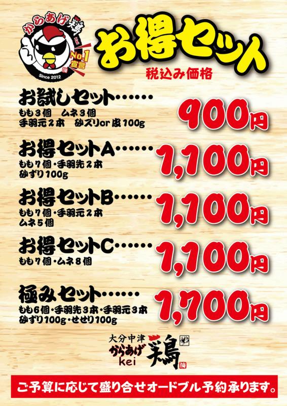 からあげ鶏kei福岡本店商品1