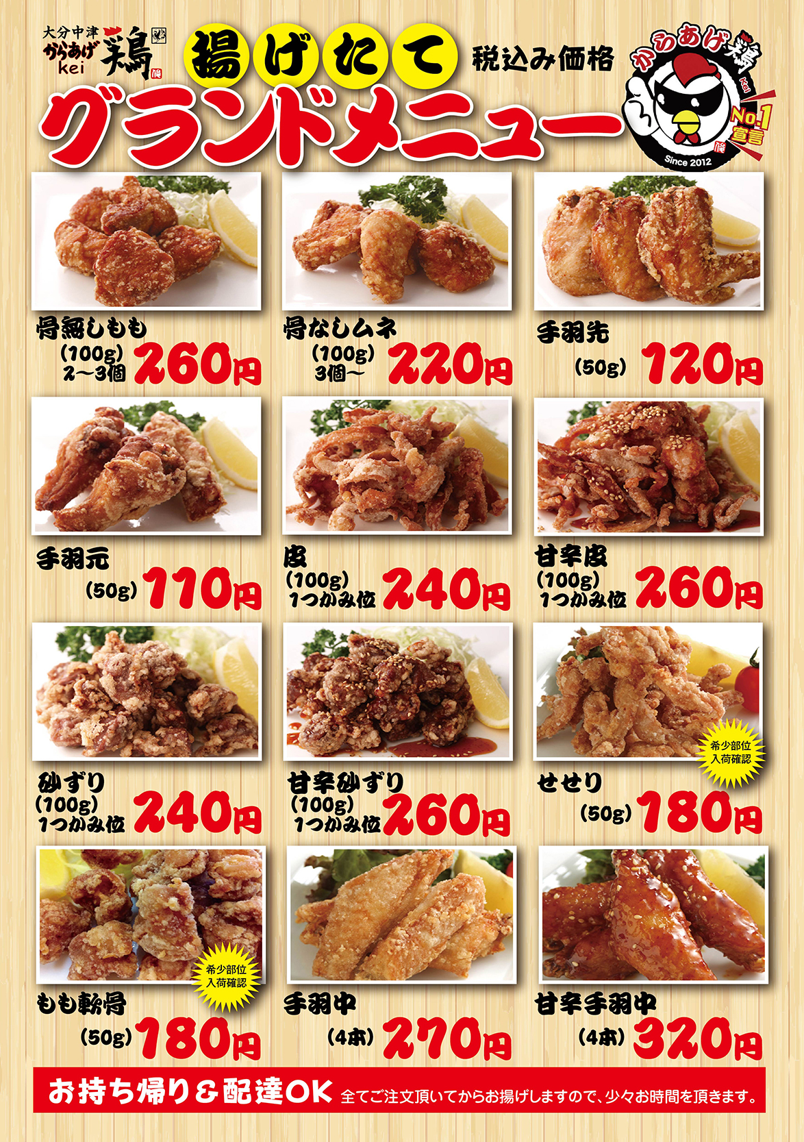 からあげ鶏kei福岡本店メニュー表