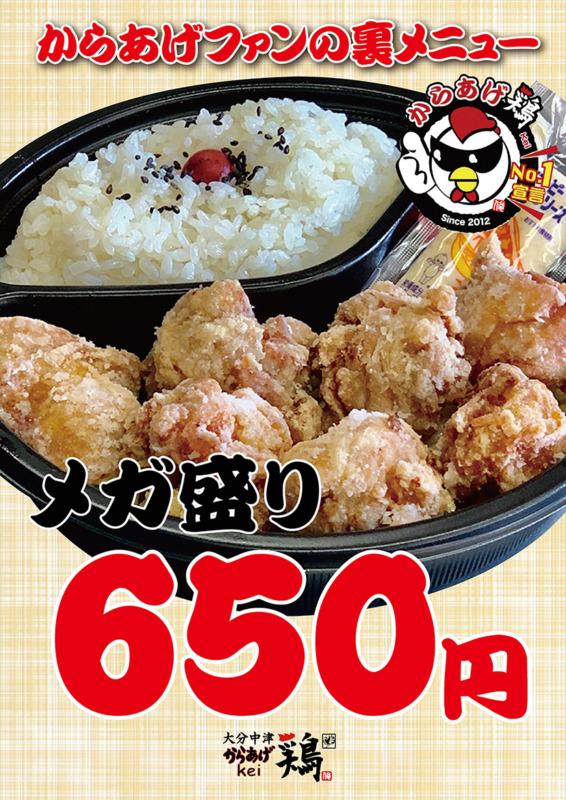 からあげ鶏kei福岡本店商品3