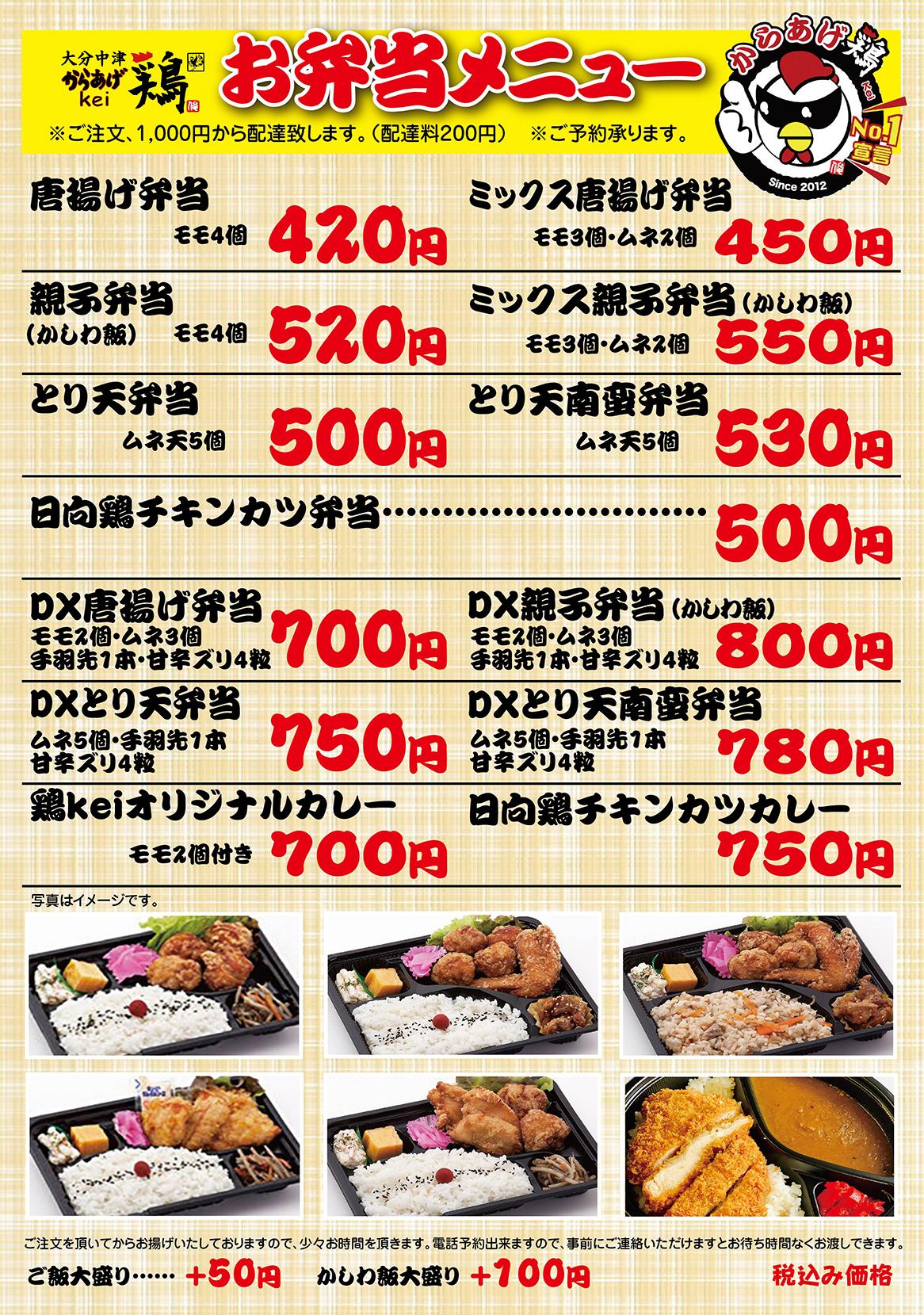 からあげ鶏kei 月隈店メニュー表