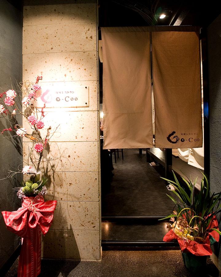 旬鮮レストラン Go-Cooの外観