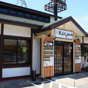 天ぷら えびす 和白店
