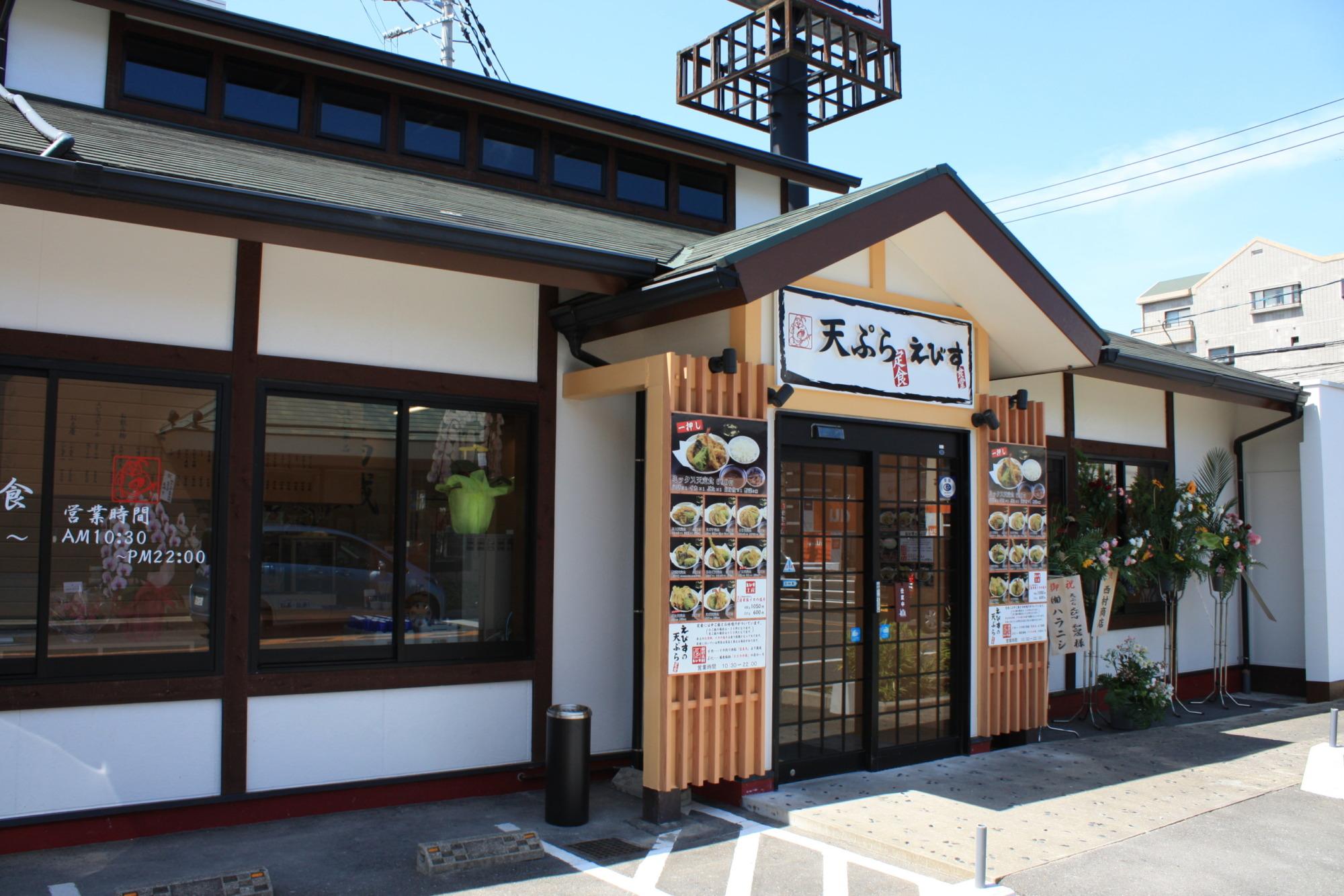天ぷら えびす 和白店の外観