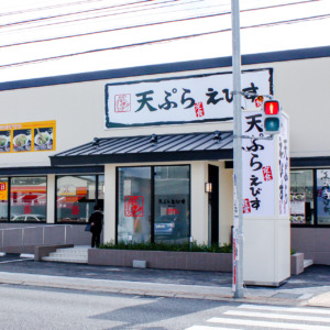 天ぷら えびす 波多江店