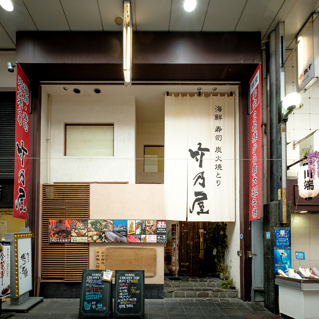 竹乃屋 川端店の外観