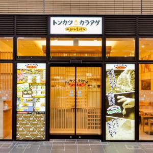 あかね農場 吉塚駅前店
