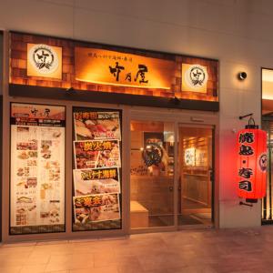 竹乃屋 福間駅前店