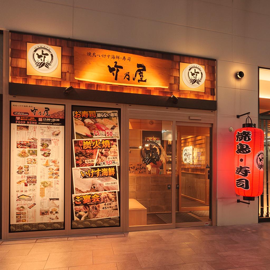 竹乃屋 福間駅前店の外観