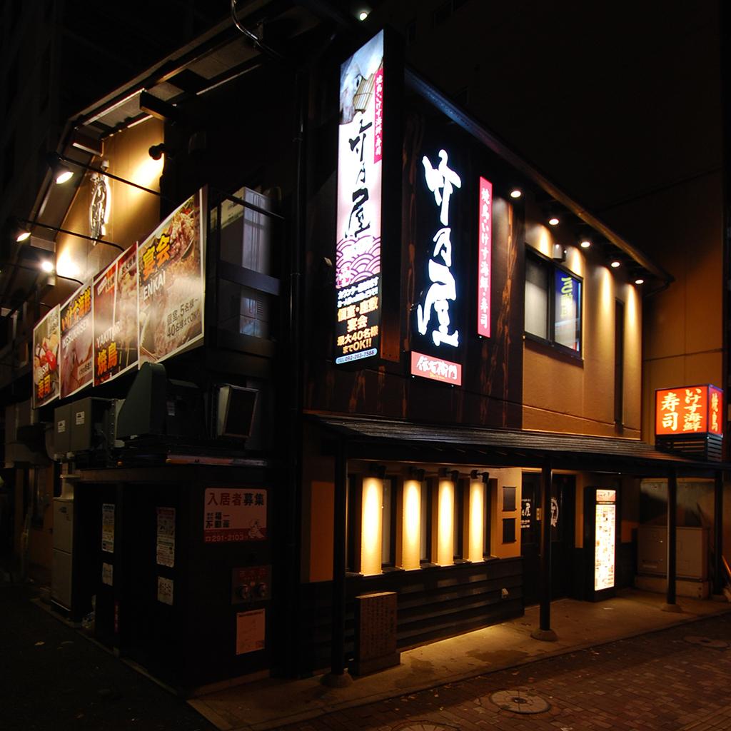 竹乃屋 祇園店の外観
